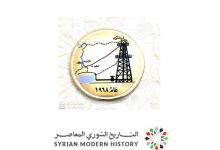 صورة ميدالية ذكرى استثمار النفط الخام السوري – عام 1968