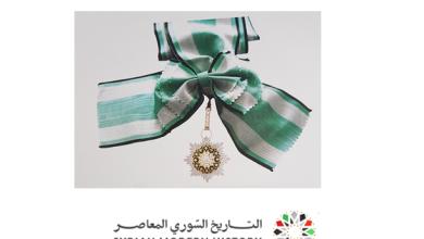 صورة وسام أمية الوطني