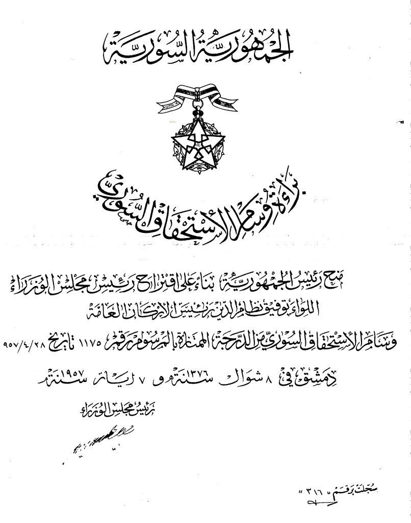 براءة وسام الاستحقاق السوري من الدرجة الممتاز الذي منح للواء توفيق نظام الدين