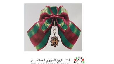 صورة وسام الشرف العسكري