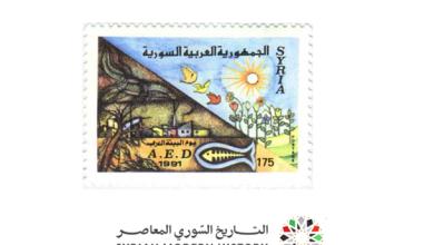 صورة طوابع سورية 1991 – يوم البيئة العربي