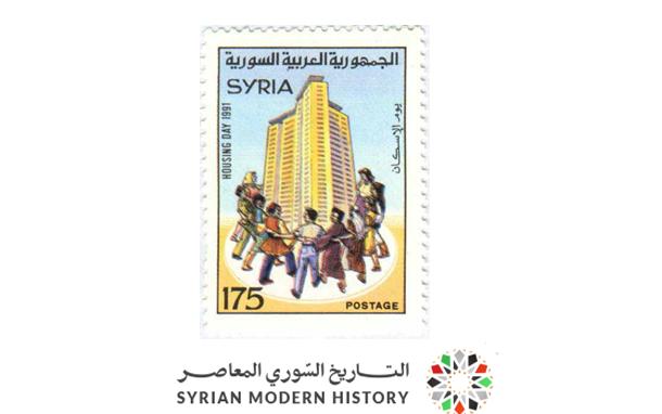 صورة طوابع سورية 1991 – يوم الإسكان
