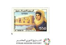 صورة طوابع سورية 1991 – يوم السياحة العالمي