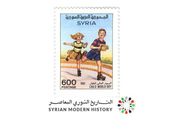 صورة طوابع سورية 1991 – يوم الطفل العالمي