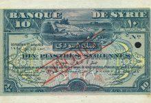 صورة النقود والعملات الورقية السورية 1920 – عشرة قروش