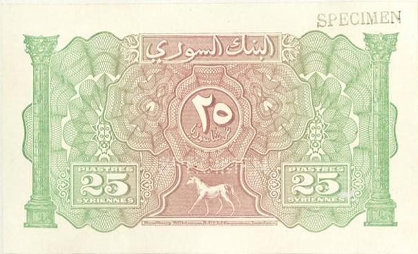 النقود والعملات الورقية السورية 1920 – خمسة وعشرون قرشاً