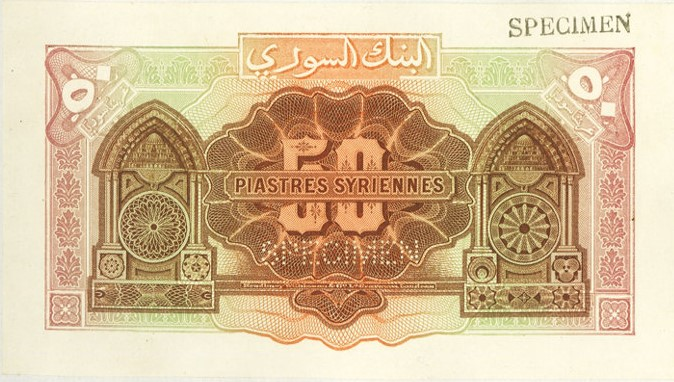 النقود والعملات الورقية السورية 1920 – خمسون قرشاً