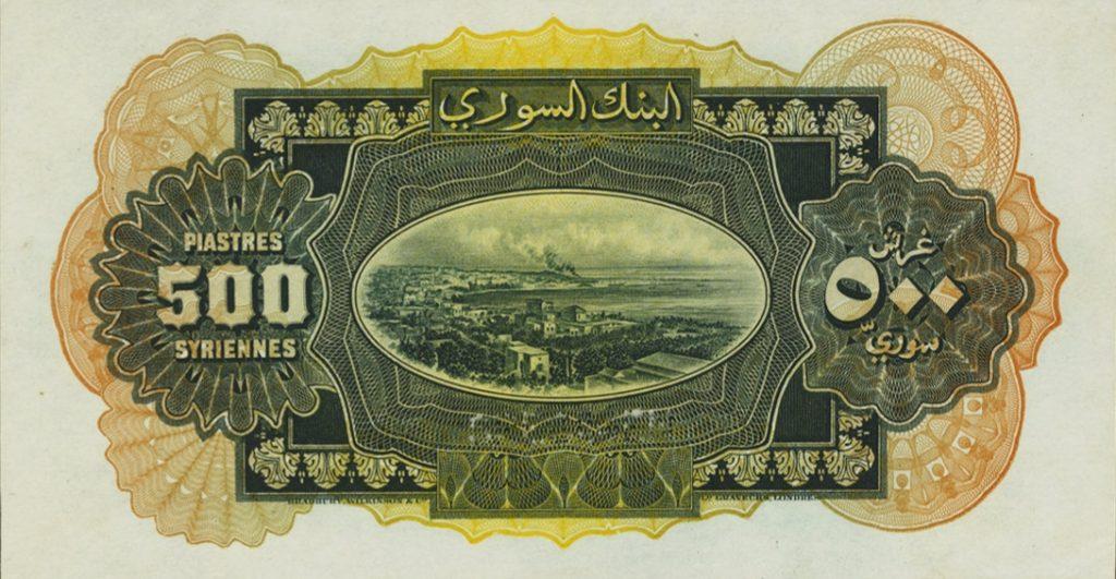 النقود والعملات الورقية السورية 1920 – خمس ليرات سورية