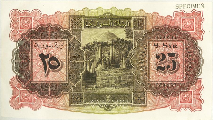 النقود والعملات الورقية السورية 1920 – خمس وعشرون ليرة