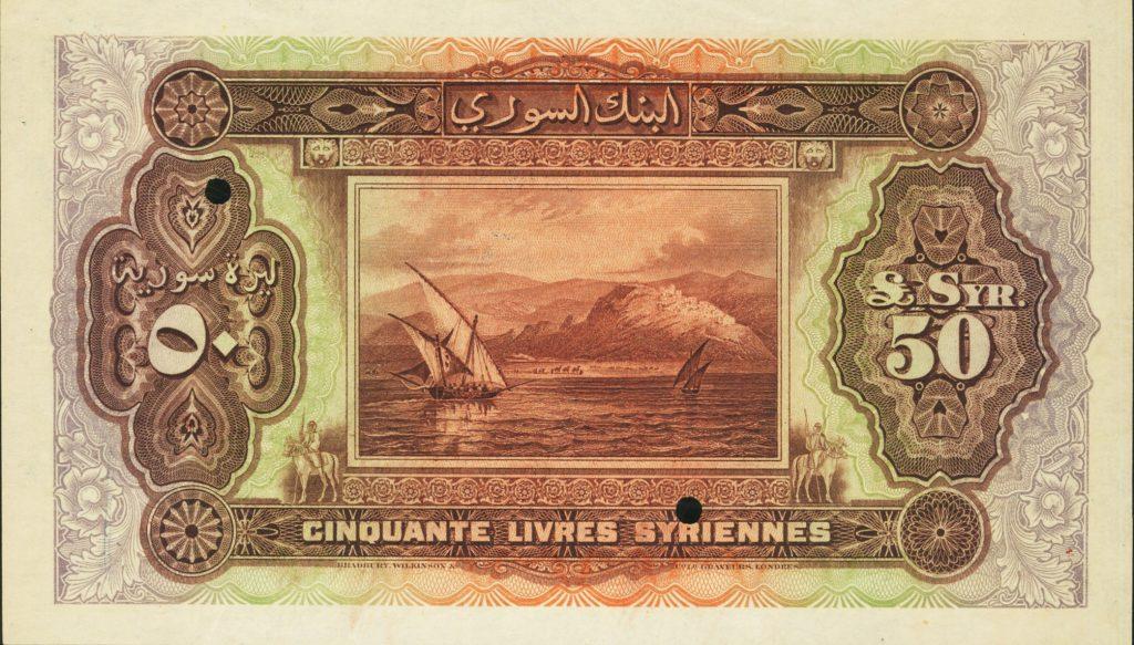 النقود والعملات الورقية السورية 1920 – خمسون ليرة