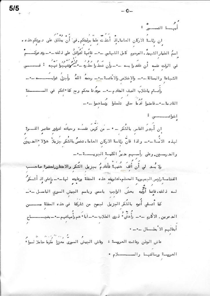 كلمة توفيق نظام الدين في حفل تخريج دورة ضباط القوى الجوية عام 1956