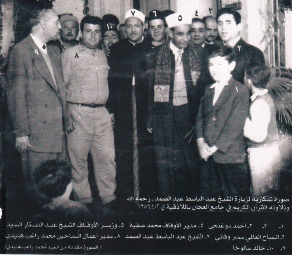 القارئ عبد الباسط عبد الصمد في اللاذقية عام 1959