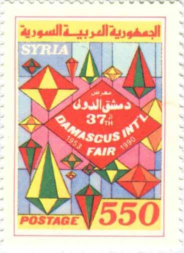 طوابع سورية 1990 - معرض دمشق الدولي 37