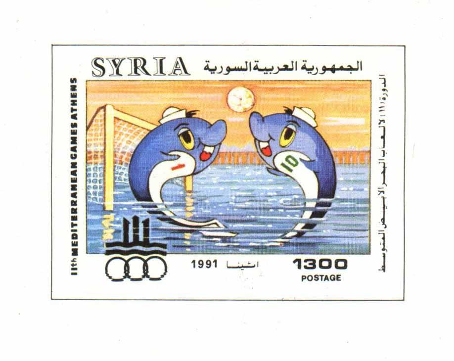 طوابع سورية 1991 - الدورة 11 لألعاب البحر الأبيض المتوسط