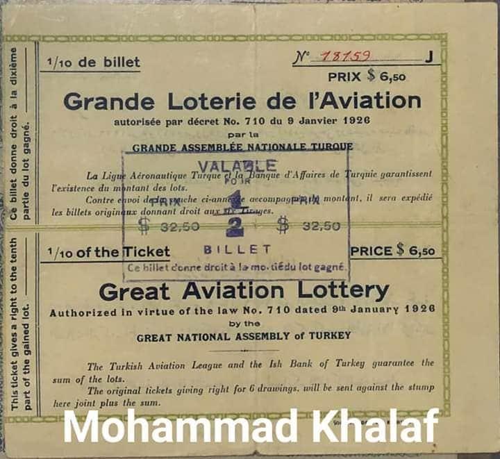 ورقة يانصيب تركية مخصصة للبيع في سورية - إصدار عام 1926