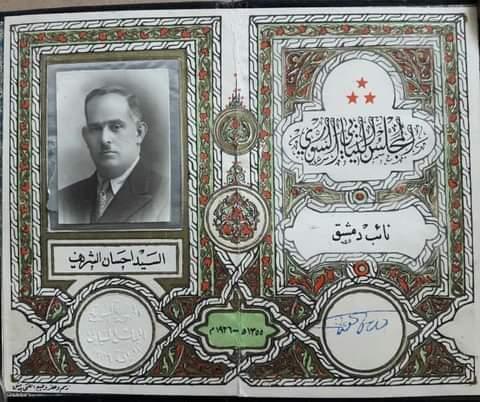 بطاقة إحسان الشريف النيابية عام 1936
