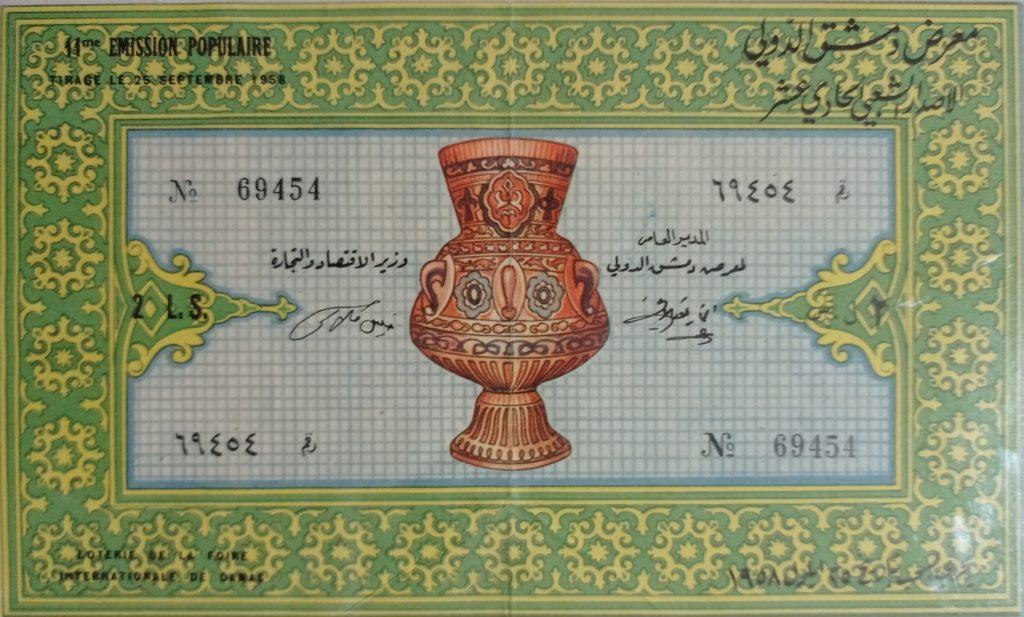 يانصيب معرض دمشق الدولي - الإصدار الشعبي الحادي عشر عام 1958م