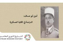 صورة من مذكرات أمين أبو عساف: الدراسة في الكلية العسكرية