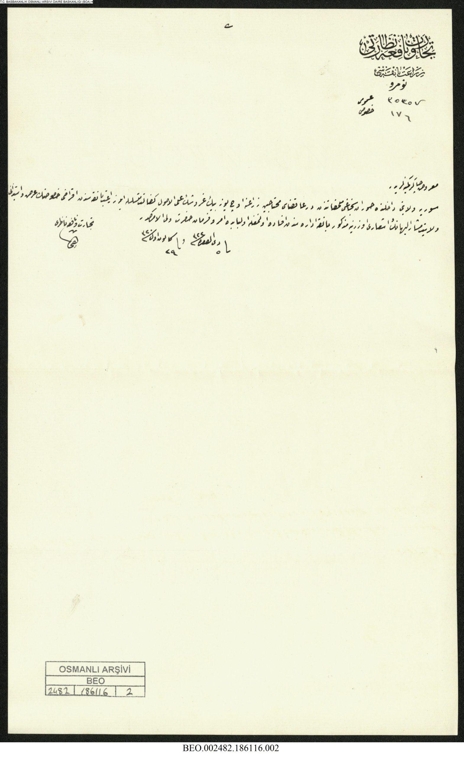 من الأرشيف العثماني 1905- إقراض المزارعين في درعا 300 ألف قرش عثماني من البنك الزراعي