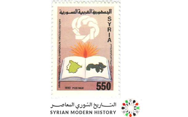 صورة طوابع سورية 1990 – ندوة الثقافة العربية – الإسبانية