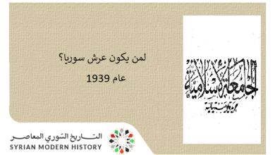 صورة صحيفة 1939: لمن يكون عرش سورية؟