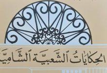 """صورة من الحكايات الشعبية الشامية – ثلاثة عشر """"13"""""""