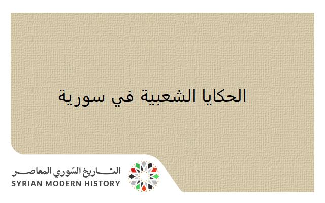 صورة الحكايات الشعبية في سورية