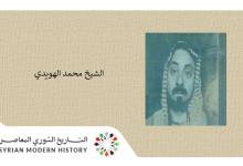 صورة الشيخ محمد الهويدي .. شخصيات في ذاكرة الرقة