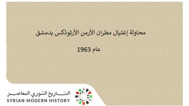 صورة محاولة إغتيال مطران الأرمن الأرثوذكس بدمشق عام 1963
