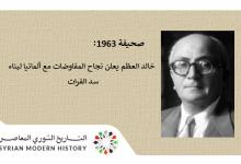 صورة صحيفة 1963- خالد العظم يعلن نجاح المفاوضات مع ألمانيا لبناء سد الفرات
