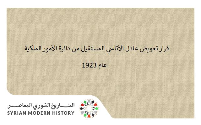صورة قرار تعويض عادل الأتاسي المستقيل من دائرة الأمور الملكية عام 1923
