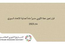 صورة قرار تعين عطا الأيوبي مديراً عاماً لعدلية الاتحاد السوري عام 1923