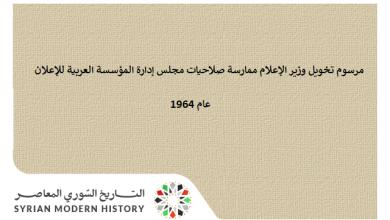 صورة مرسوم تخويل وزير الإعلام ممارسة صلاحيات مجلس إدارة المؤسسة العربية للإعلان عام 1964