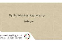 صورة مرسوم تصديق الميزانية الانمائية للدولة عام 1964