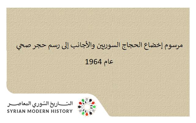 صورة مرسوم إخضاع الحجاج السوريين والأجانب إلى رسم حجر صحي