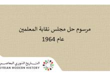 صورة مرسوم حل مجلس نقابة المعلمين عام 1964