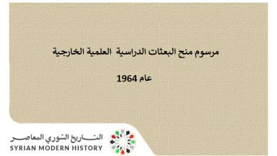 صورة مرسوم منح البعثات الدراسية  العلمية الخارجية 1964