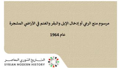 صورة مرسوم منع الرعي أو إدخال الإبل والبقر والغنم في الأراضي المشجرة عام 1964