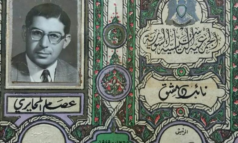 صورة بطاقة عصام المحايري النيابية عام 1949