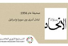 صورة صحيفة عام 1956: تبادل أسرى بين سوريا وإسرائيل