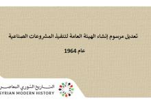 صورة تعديل مرسوم إنشاء الهيئة العامة لتنفيذ المشروعات الصناعية عام 1964