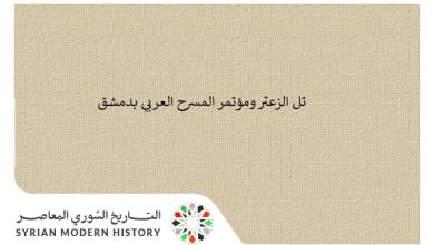 صورة يوسف العاني: تل الزعتر ومؤتمر المسرح العربي بدمشق