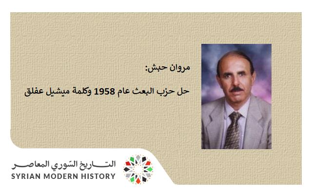 صورة مروان حبش: حل حزب البعث عام 1958 وكلمة ميشيل عفلق