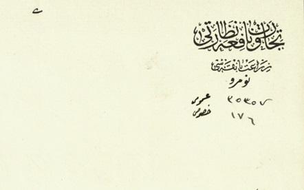 صورة من الأرشيف العثماني 1905- إقراض المزارعين في درعا 300 ألف قرش عثماني من البنك الزراعي
