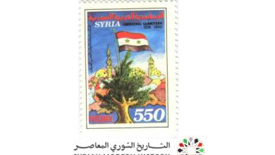 صورة طوابع سورية 1990 – ذكرى تحرير القنيطرة