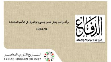 صورة صحيفة – وفد واحد يمثل مصر وسوريا والعراق في الأمم المتحدة عام 1963