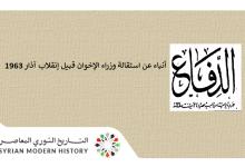 صورة صحيفة – أنباء عن استقالة وزراء الإخوان من حكومة العظم قبيل إنقلاب آذار 1963