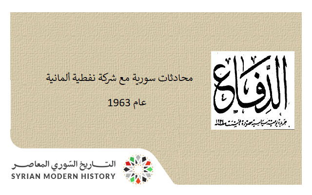 صورة دمشق 1963- صلاح البيطار يعلن استئناف المباحثات مع شركة ألمانية لاستثمار النفط