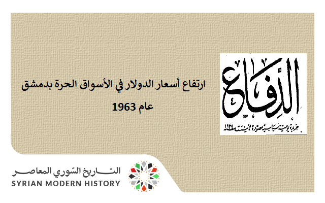 صورة أسعار الليرة السورية – 24 نيسان 1963