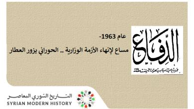 صورة صحيفة 1963- مساع لإنهاء الأزمة الوزارية .. الحوراني يزور العطار